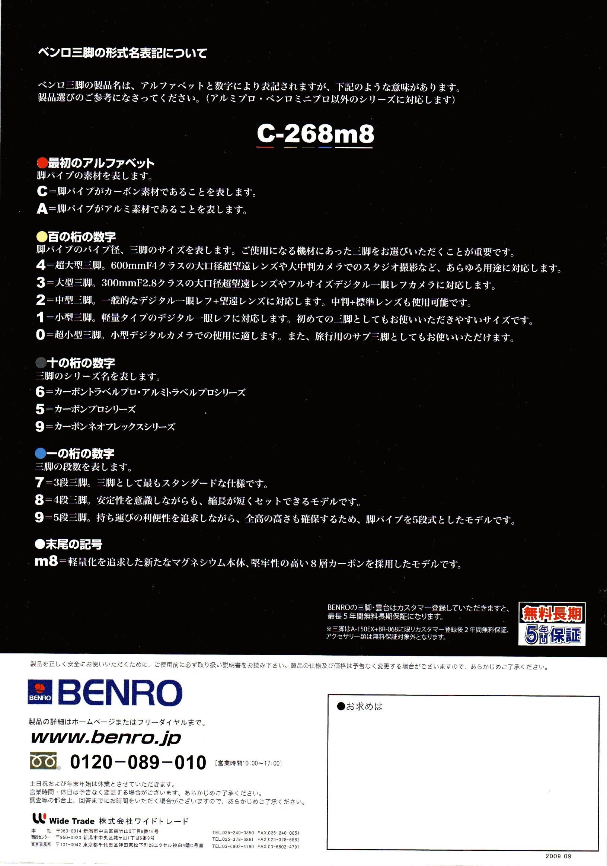 デジタル一眼レフカメラ比較・選び方入門 デジ一.com BENRO(ベンロ)2010年カタログ 裏表紙