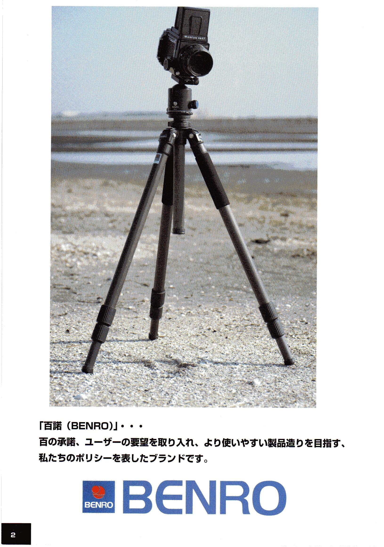 デジタル一眼レフカメラ比較・選び方入門 デジ一.com BENRO(ベンロ)2010年カタログ P002(三脚・一脚・雲台 )
