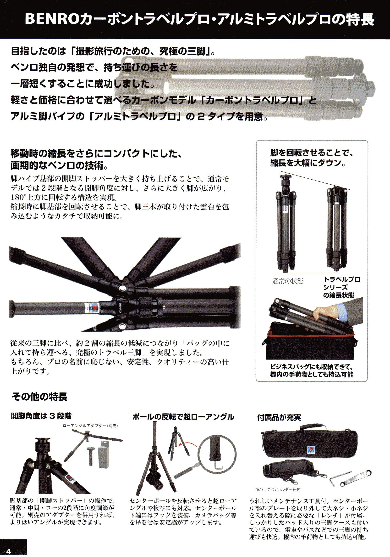 デジタル一眼レフカメラ比較・選び方入門 デジ一.com BENRO(ベンロ)2010年カタログ P004(旅行用コンパクト三脚)