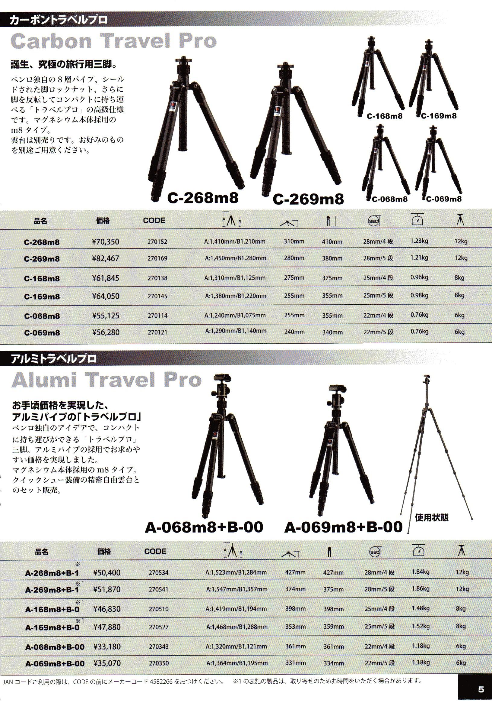 デジタル一眼レフカメラ比較・選び方入門 デジ一.com BENRO(ベンロ)2010年カタログ P005(三脚 トラベルプロ)