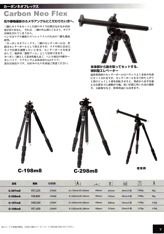 デジタル一眼レフカメラ比較・選び方入門 デジ一.com BENRO(ベンロ)2010年カタログ P007(三脚 カーボンネオフレックス)