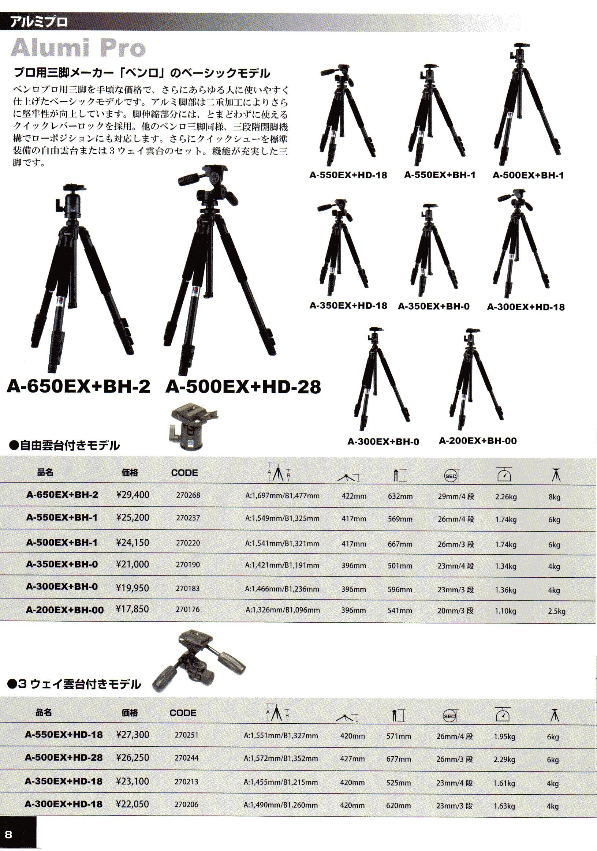 デジタル一眼レフカメラ比較・選び方入門 デジ一.com BENRO(ベンロ)2010年カタログ P008(三脚 アルミプロ)