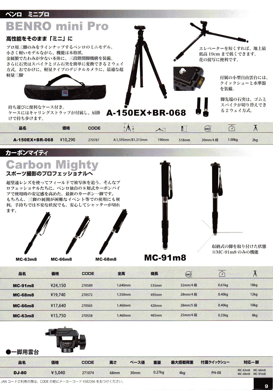 デジタル一眼レフカメラ比較・選び方入門 デジ一.com BENRO(ベンロ)2010年カタログ P009(コンパクト三脚 一脚)