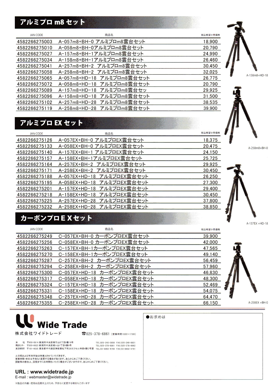 デジタル一眼レフカメラ比較・選び方入門 デジ一.com BENRO(ベンロ)2010年カタログ (アルミプロm8・EX、カーボンプロEX雲台セット)
