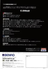 BENRO(ベンロ)2010年カタログ 三脚・一脚・雲台 カタログ裏表紙