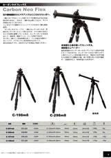 BENRO(ベンロ)2010年カタログ 三脚・一脚・雲台 マクロ撮影対応三脚