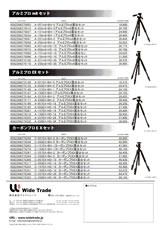 BENRO(ベンロ)2010年カタログ 三脚・一脚・雲台 新発売三脚 アルミプロのセット
