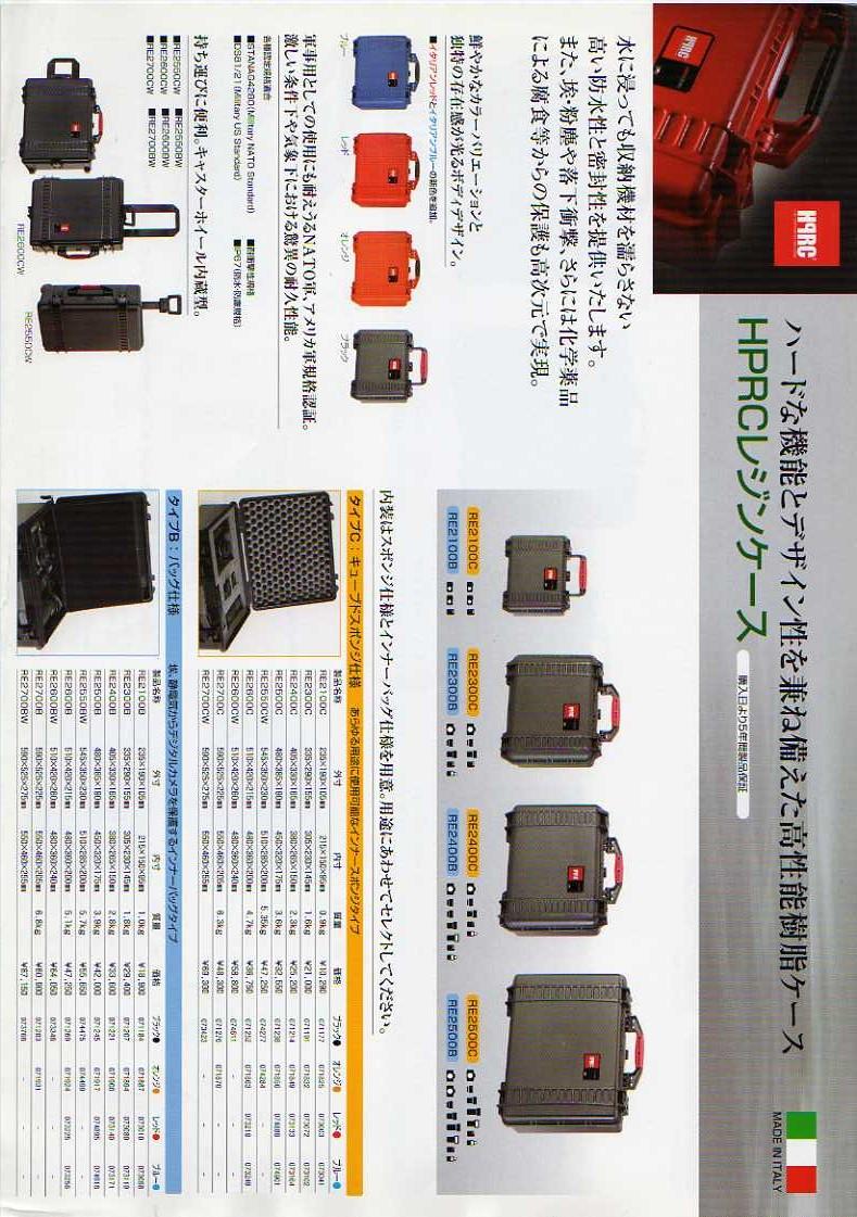 デジタル一眼レフカメラ比較・選び方入門 デジ一.com HPRC最新カタログ P001