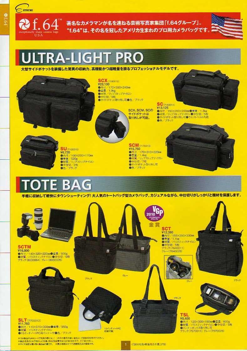 デジタル一眼レフカメラ比較・選び方入門 デジ一.com ETSUMI(エツミ)2010年カタログ P01