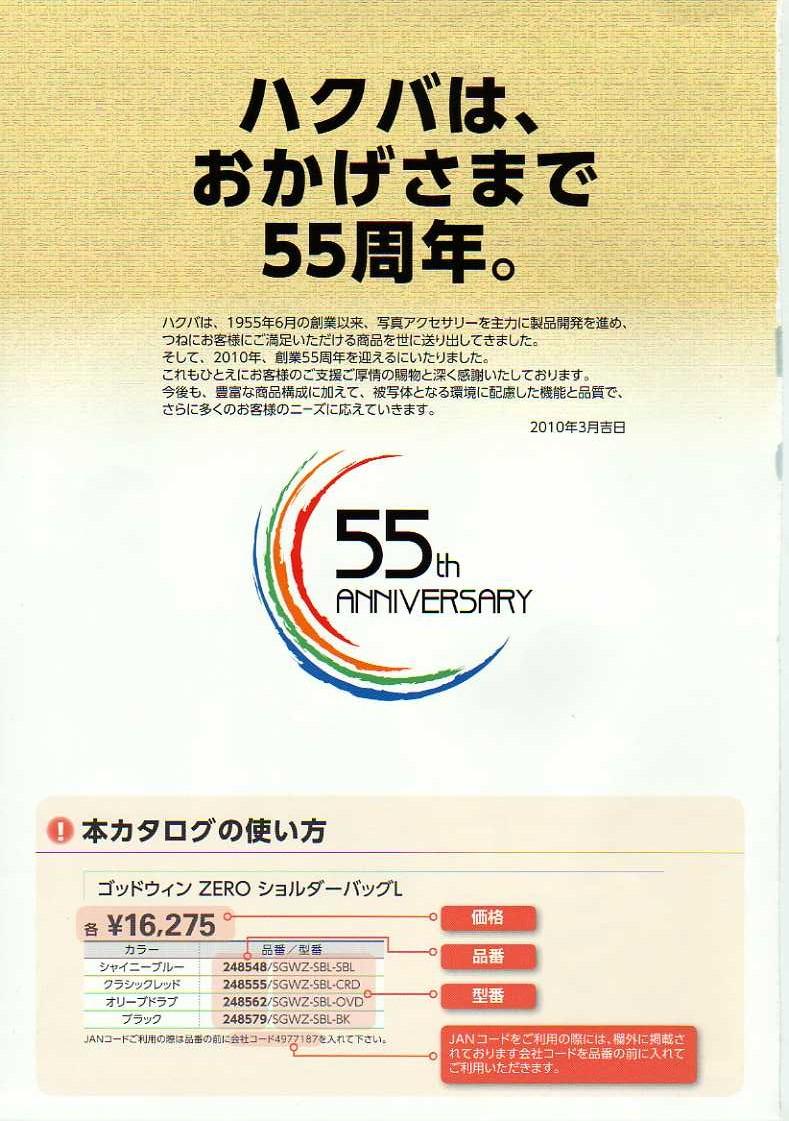 デジタル一眼レフカメラ比較・選び方入門 デジ一.com HAKUBA(ハクバ)2010年カタログ P001