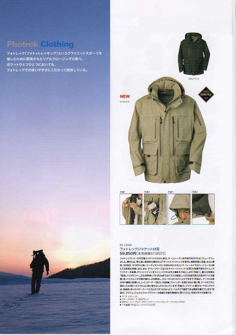デジタル一眼レフカメラ比較・選び方入門 デジ一.com FOXFIRE(フォックスファイヤー)最新カタログ P001