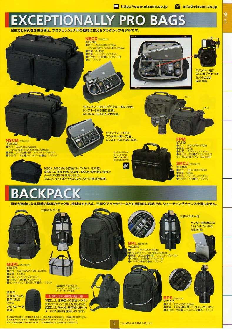 デジタル一眼レフカメラ比較・選び方入門 デジ一.com ETSUMI(エツミ)2010年カタログ P02
