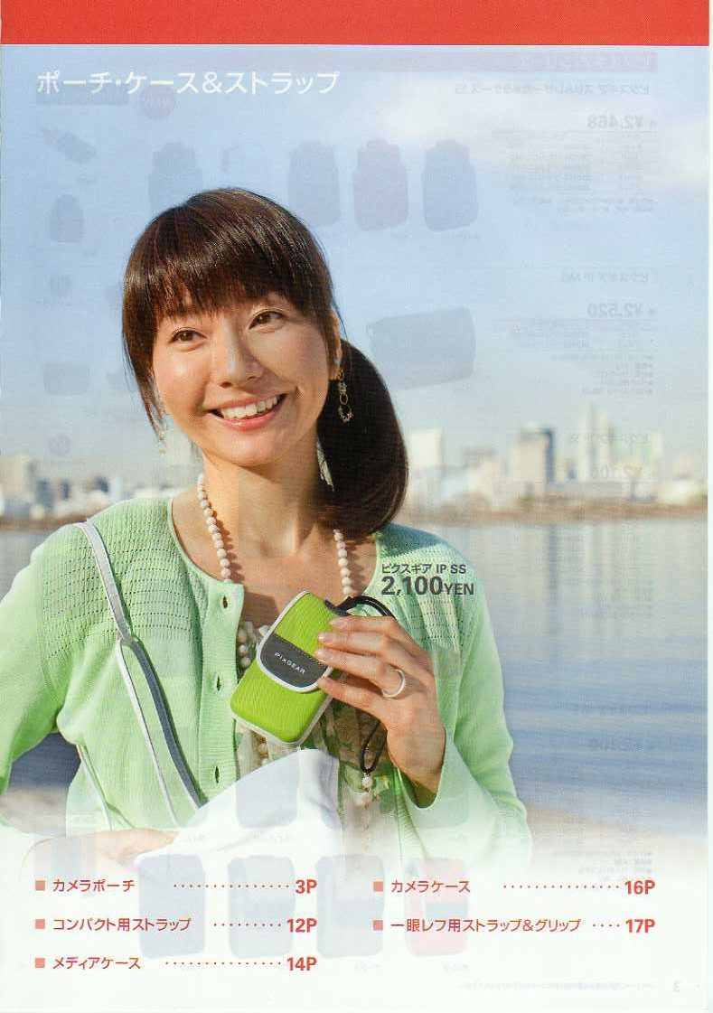 デジタル一眼レフカメラ比較・選び方入門 デジ一.com HAKUBA(ハクバ)2010年カタログ P002