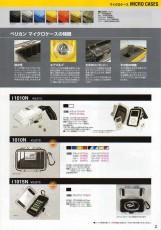 PELICAN(ペリカン)最新カタログ カメラ写真用品 防水小物入れ(iPod/iPhone etc.用)