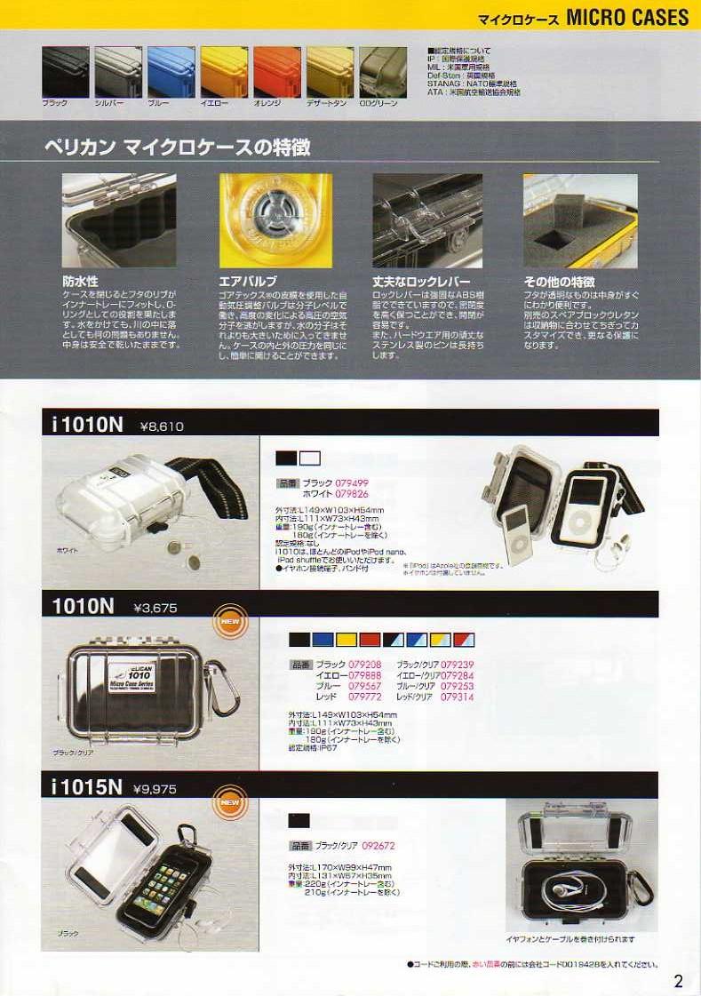 デジタル一眼レフカメラ比較・選び方入門 デジ一.com PELICAN(ペリカン)最新カタログ P002
