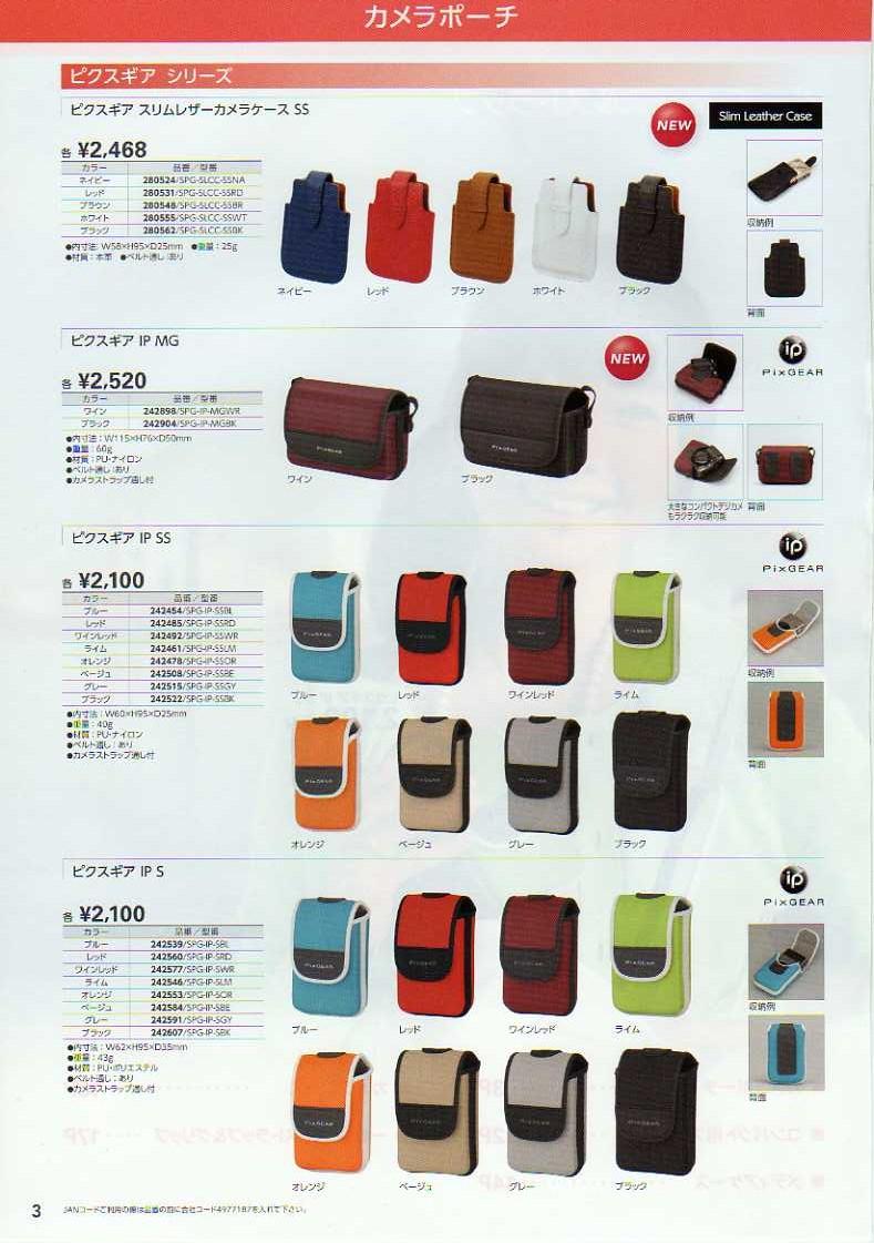 HAKUBA(ハクバ)2010年カタログ カメラケース・カメラバッグ カメラケース:おしゃれなカメラポーチ(ピクスギアシリーズ)
