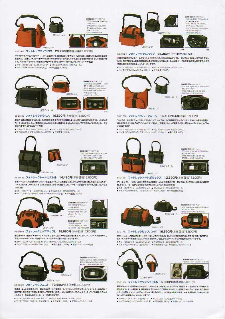 デジタル一眼レフカメラ比較・選び方入門 デジ一.com FOXFIRE(フォックスファイヤー)最新カタログ P003