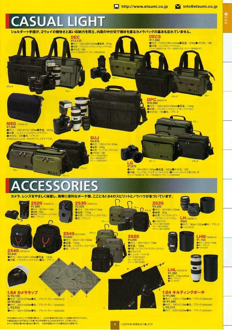 デジタル一眼レフカメラ比較・選び方入門 デジ一.com ETSUMI(エツミ)2010年カタログ P04