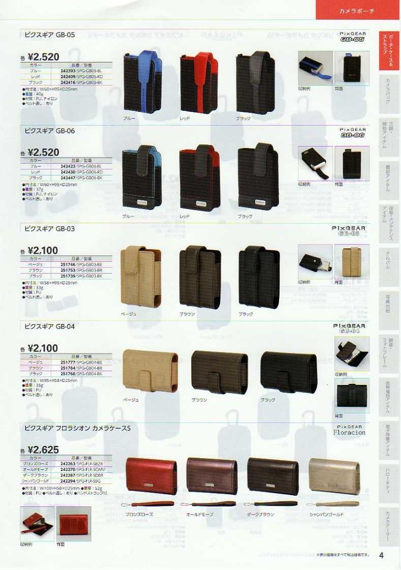 デジタル一眼レフカメラ比較・選び方入門 デジ一.com HAKUBA(ハクバ)2010年カタログ P004