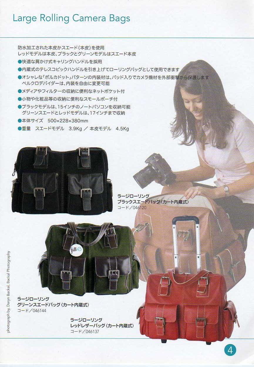 デジタル一眼レフカメラ比較・選び方入門 デジ一.com jill-e(ジル・イー)最新カタログ p004