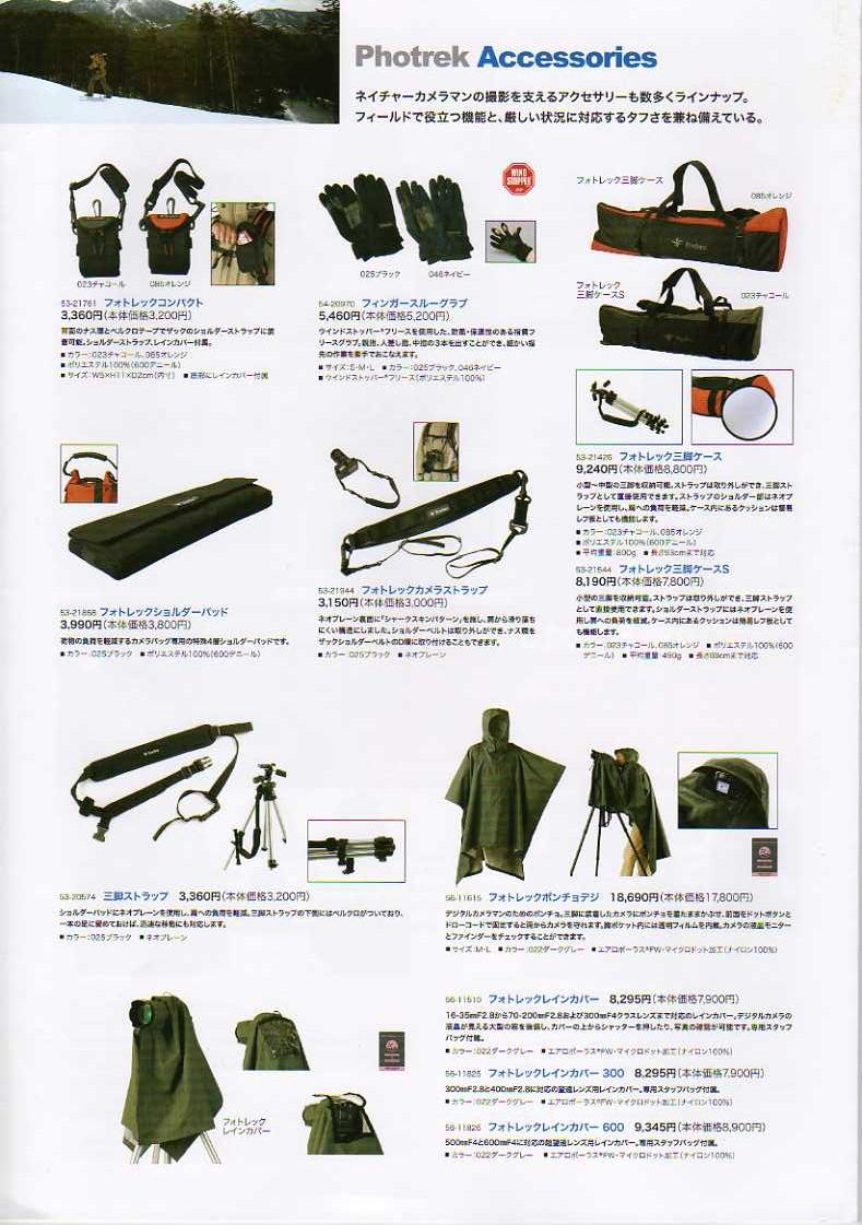 デジタル一眼レフカメラ比較・選び方入門 デジ一.com FOXFIRE(フォックスファイヤー)最新カタログ P004
