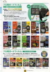ETSUMI(エツミ)2010年カタログ カメラ写真用品 液晶ガードフィルム