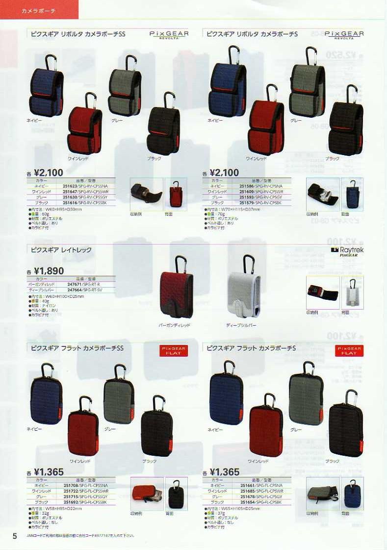 デジタル一眼レフカメラ比較・選び方入門 デジ一.com HAKUBA(ハクバ)2010年カタログ P005