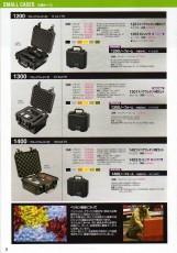 PELICAN(ペリカン)最新カタログ カメラケース・カメラバッグ 小型ケース(コンパクトカメラ/フラッシュ etc.用)