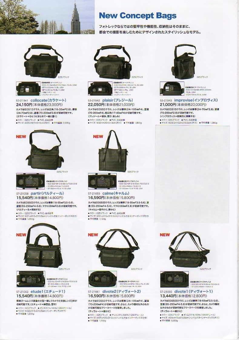 デジタル一眼レフカメラ比較・選び方入門 デジ一.com FOXFIRE(フォックスファイヤー)最新カタログ P005