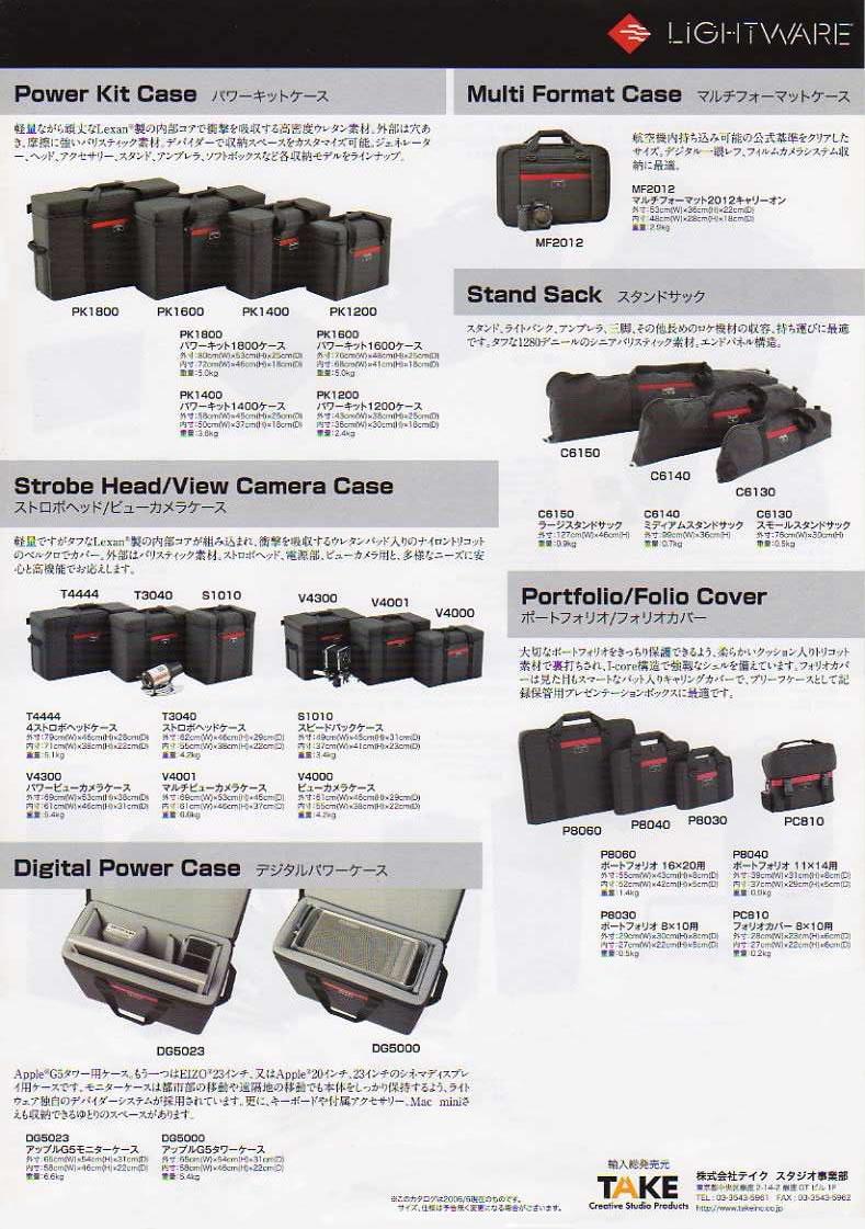 デジタル一眼レフカメラ比較・選び方入門 デジ一.com LIGHTWARE(ライトウエア)最新カタログ P005