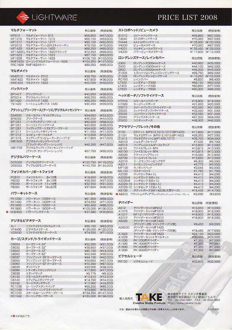 デジタル一眼レフカメラ比較・選び方入門 デジ一.com LIGHTWARE(ライトウエア)最新カタログ P006