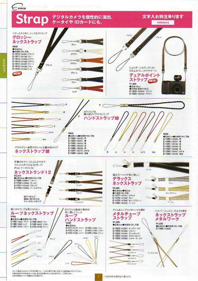 デジタル一眼レフカメラ比較・選び方入門 デジ一.com ETSUMI(エツミ)2010年カタログ P07