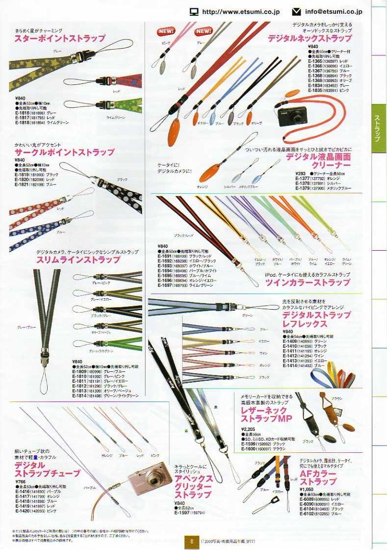 デジタル一眼レフカメラ比較・選び方入門 デジ一.com ETSUMI(エツミ)2010年カタログ P08