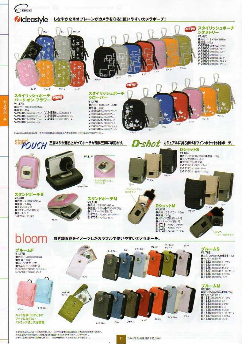 デジタル一眼レフカメラ比較・選び方入門 デジ一.com ETSUMI(エツミ)2010年カタログ P11