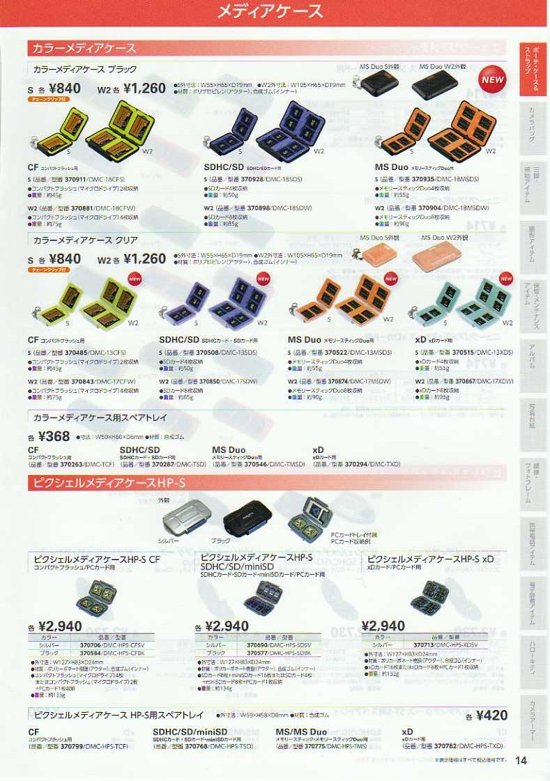 HAKUBA(ハクバ)2010年カタログ カメラ写真用品 カメラ用品:記録メディアケース(SDHCカード SDカード miniSDカード CFカード xDカード用 etc.)