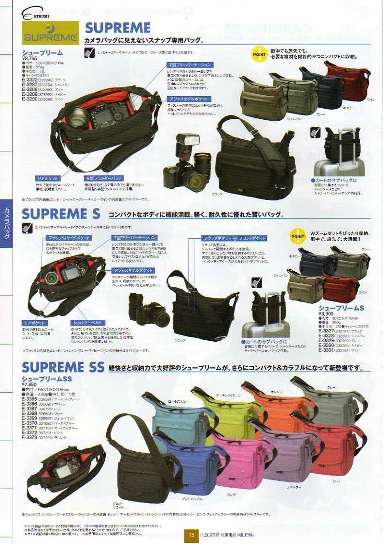 デジタル一眼レフカメラ比較・選び方入門 デジ一.com ETSUMI(エツミ)2010年カタログ P15
