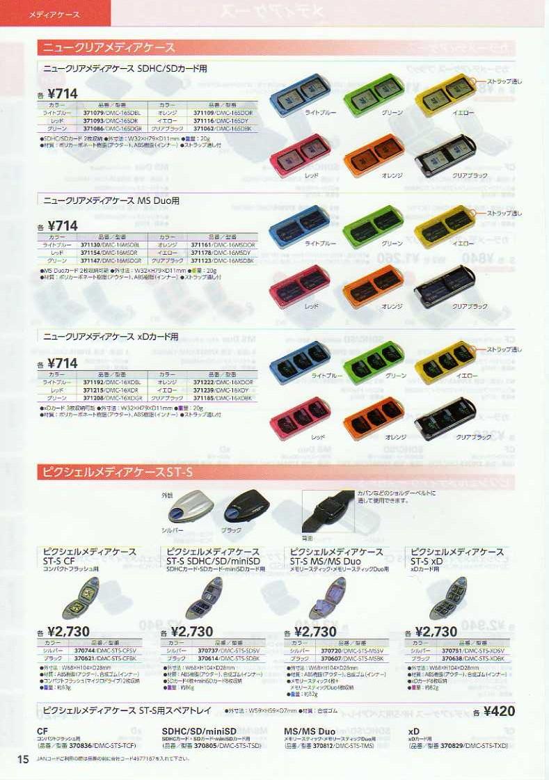 デジタル一眼レフカメラ比較・選び方入門 デジ一.com HAKUBA(ハクバ)2010年カタログ P015