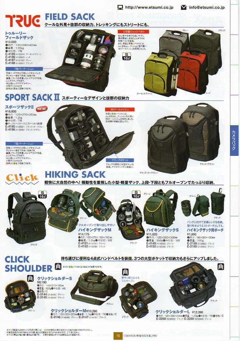 デジタル一眼レフカメラ比較・選び方入門 デジ一.com ETSUMI(エツミ)2010年カタログ P16