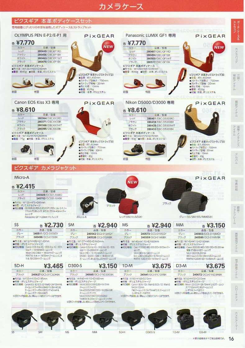 デジタル一眼レフカメラ比較・選び方入門 デジ一.com HAKUBA(ハクバ)2010年カタログ P016