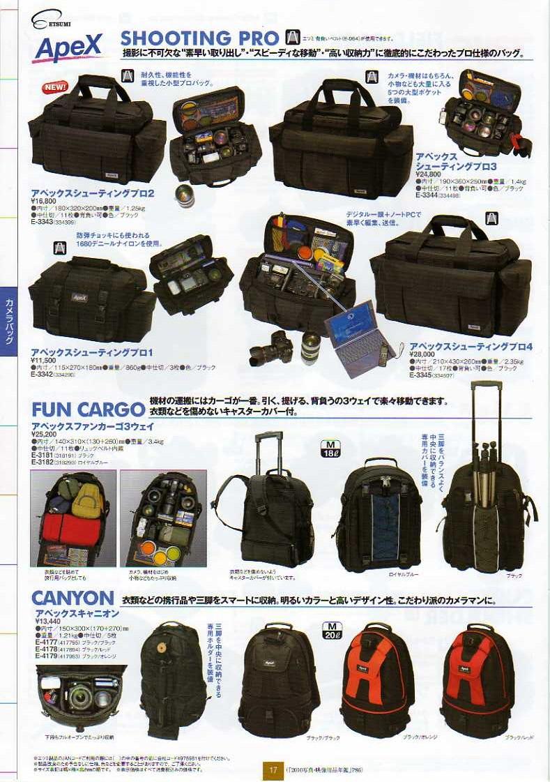 デジタル一眼レフカメラ比較・選び方入門 デジ一.com ETSUMI(エツミ)2010年カタログ P17
