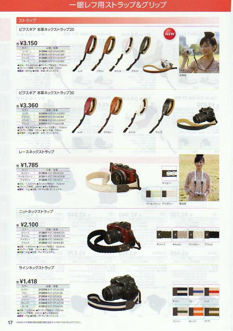 HAKUBA(ハクバ)2010年カタログ カメラストラップ カメラ用品:デジタル一眼レフカメラ用ストラップ(本皮ネックストラップ レースネックストラップ ニットネックストラップ etc.)