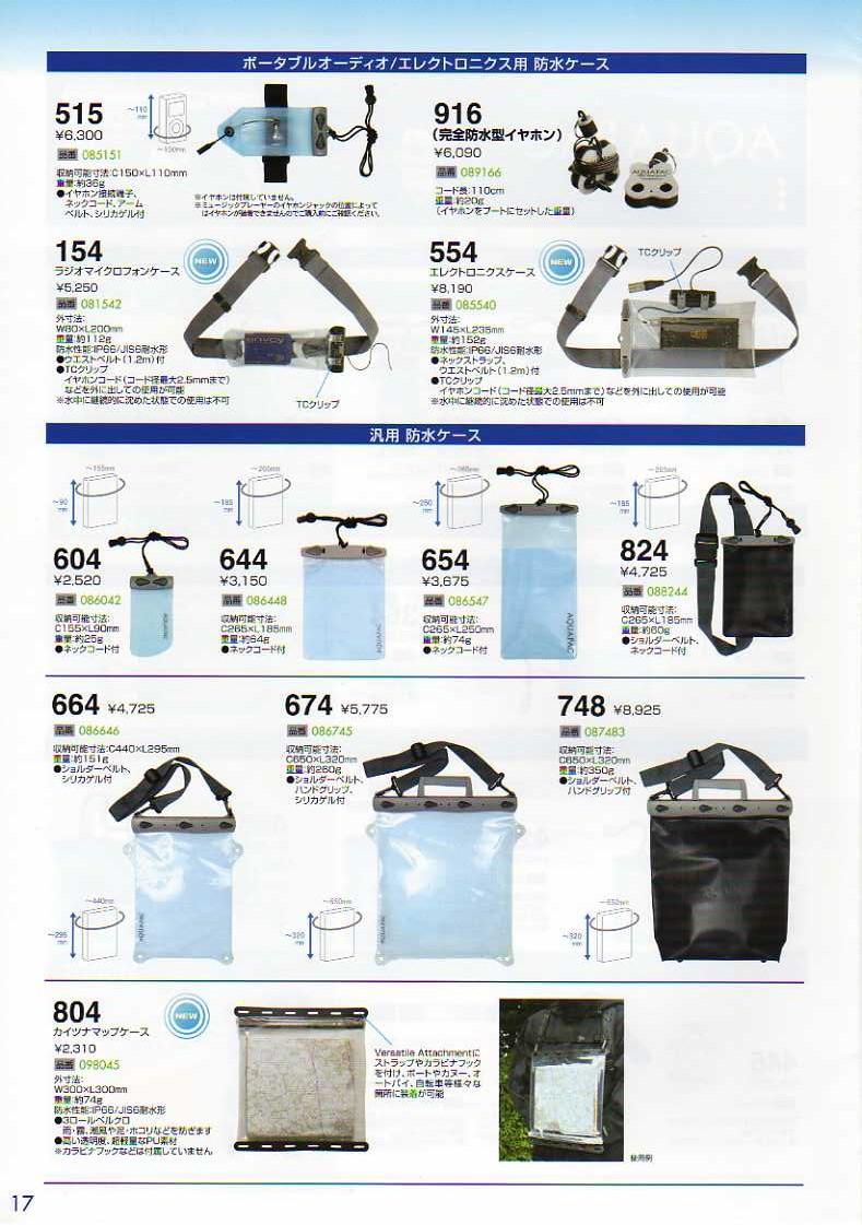 デジタル一眼レフカメラ比較・選び方入門 デジ一.com PELICAN(ペリカン)最新カタログ P017