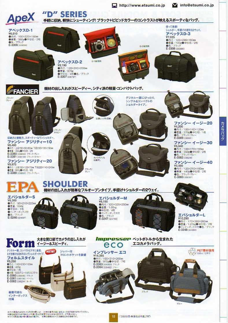 デジタル一眼レフカメラ比較・選び方入門 デジ一.com ETSUMI(エツミ)2010年カタログ P18