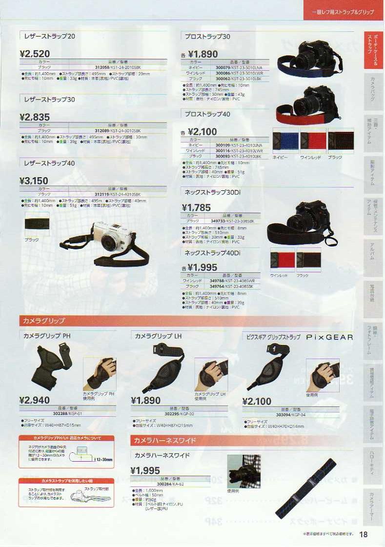 デジタル一眼レフカメラ比較・選び方入門 デジ一.com HAKUBA(ハクバ)2010年カタログ P018