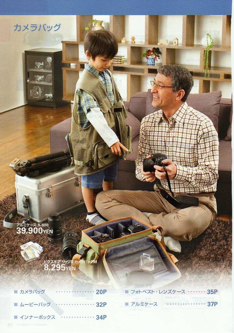 HAKUBA(ハクバ)2010年カタログ カメラケース・カメラバッグ カメラバッグ目次:カメラバッグ ムービーバッグ インナーボックス(クッションボックス) フォトベスト レンズケース アルミケース