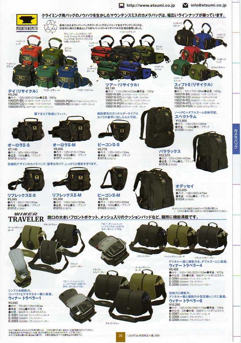 デジタル一眼レフカメラ比較・選び方入門 デジ一.com ETSUMI(エツミ)2010年カタログ P20