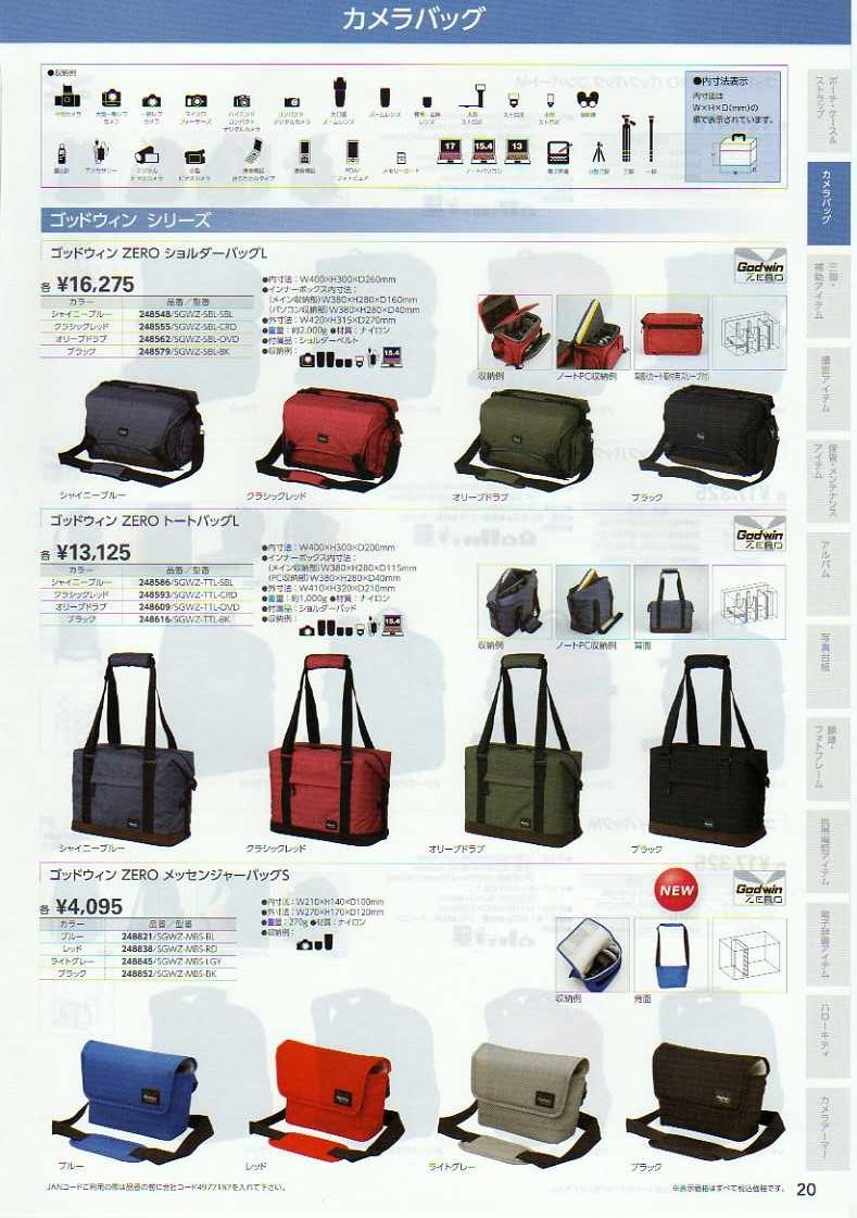 デジタル一眼レフカメラ比較・選び方入門 デジ一.com HAKUBA(ハクバ)2010年カタログ P020