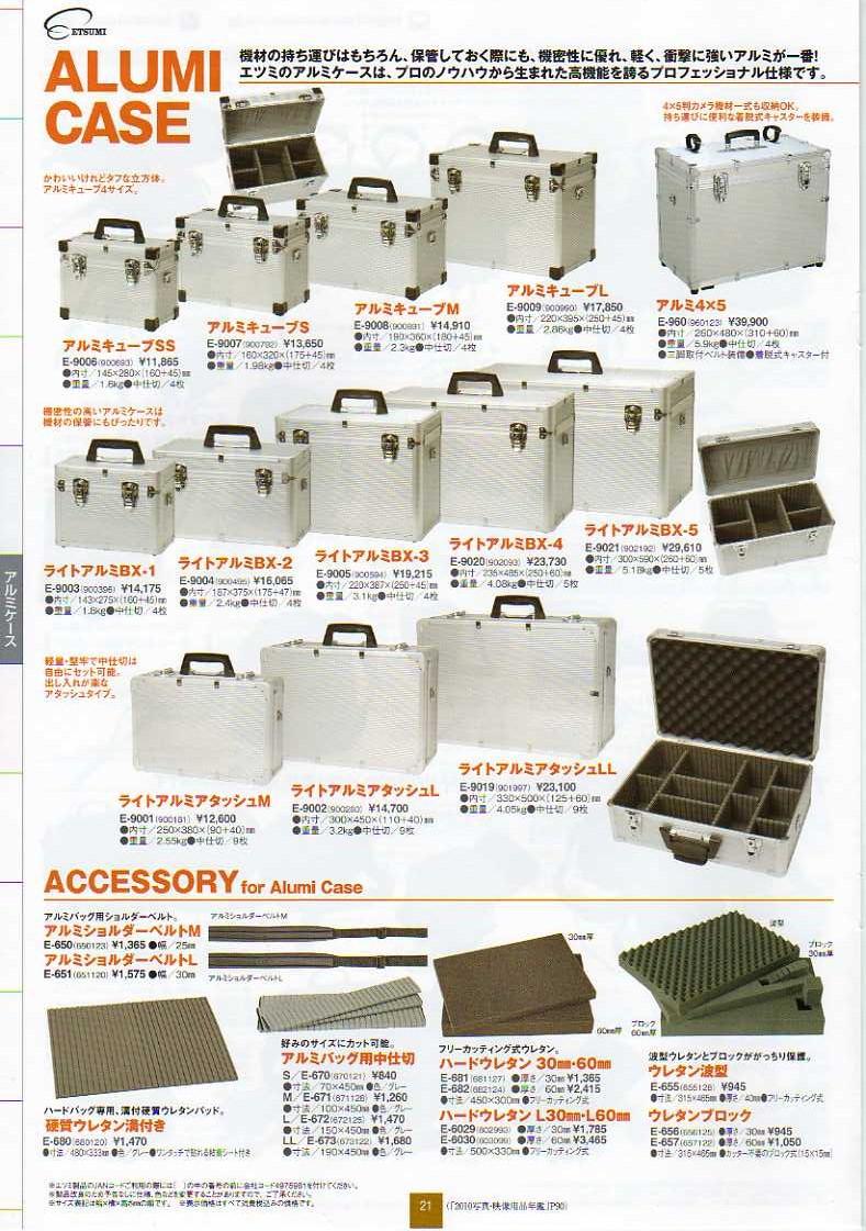 デジタル一眼レフカメラ比較・選び方入門 デジ一.com ETSUMI(エツミ)2010年カタログ P21