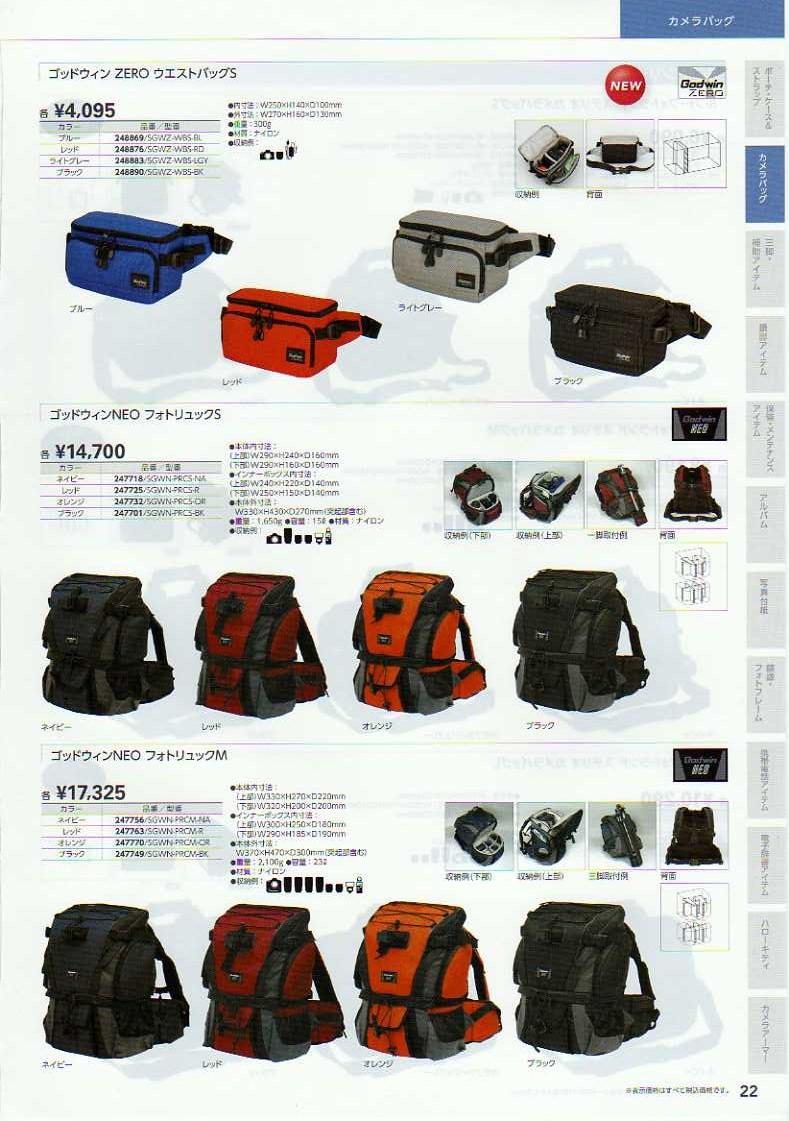 HAKUBA(ハクバ)2010年カタログ カメラケース・カメラバッグ カメラバッグ:ゴッドウィンZERO シリーズ(ウェストバッグ/ウェストポーチ)  ゴッドウィンNEO シリーズ(バックパック/リュック)