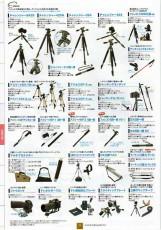 ETSUMI(エツミ)2010年カタログ 三脚・一脚・雲台 三脚 一脚及び周辺機器